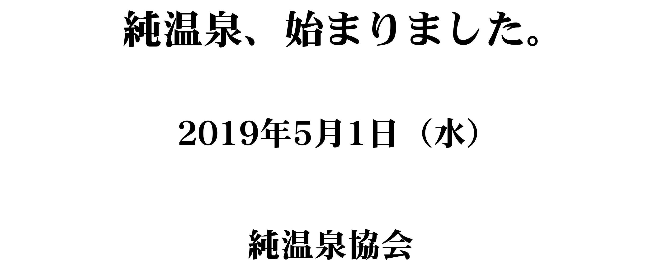 純温泉協会